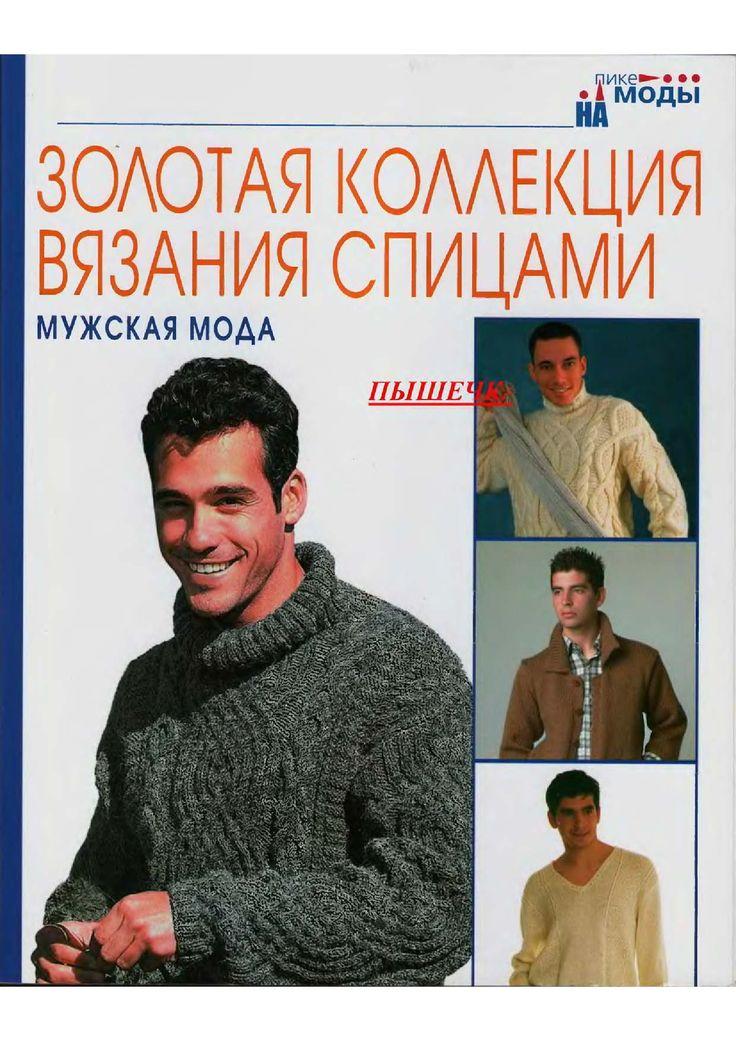 zolotaya_kollekciya_vyazaniya_spicami._muzhskaya_moda_2006-0.jpg
