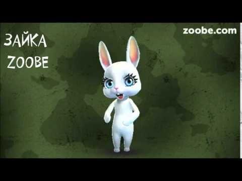 Зайка Zoobe - С 23 февраля! - YouTube