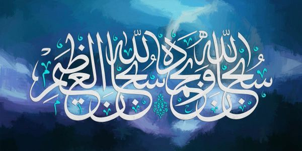 Subhan-Allahi wa bihamdihi, Subhan-Allahil-Azim - islamic