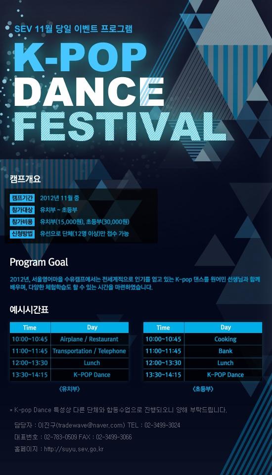 [수유영어마을]K-pop Dance Festival event(이효진)