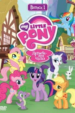 Мой маленький пони: Дружба – это чудо (2010 - 2017)