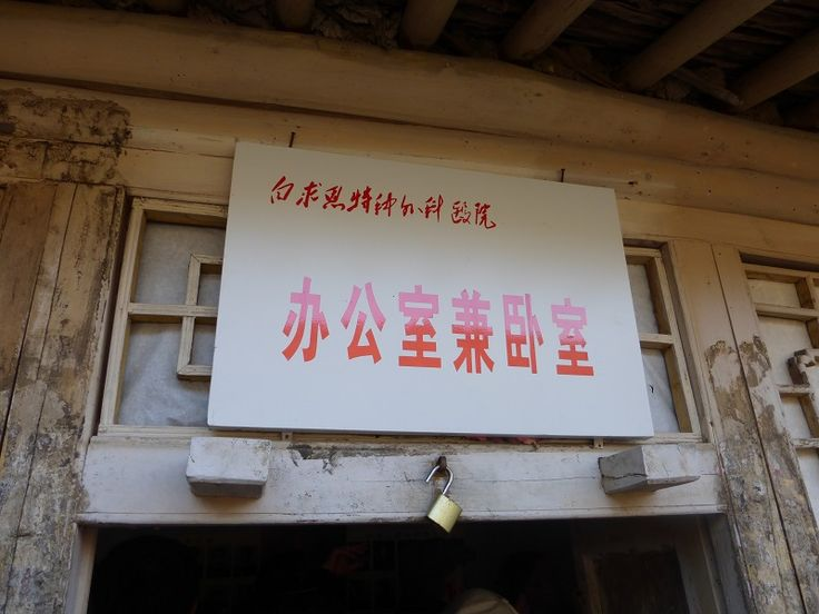 """Yangjiazhuang 8th-Route Army Military Office. The sign says: """"Bai Qiu'en [Bethune] Special Surgery Office & Accommodation."""""""