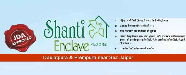 Shanti Enclave Jaipur JDA Approved Plots for Sale Daulatpura Near Mahindra Sez Jaipur