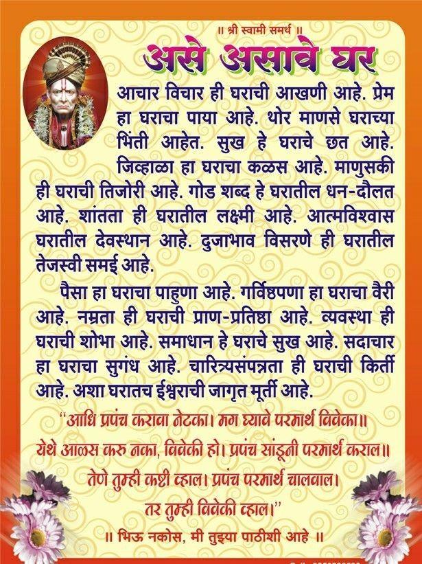 Pin By Shripada Tembhurne Kelkar On Quote Reality Quotes Swami Samarth Wedding Thanks