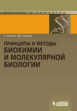 Скачать Принципы и методы биохимии и молекулярной биологии n/a FB2 EPUB TXT
