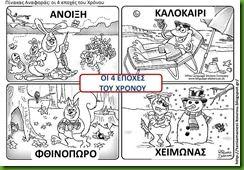 http://taniamanesi-kourou.blogspot.gr/2013/06/4-20.html
