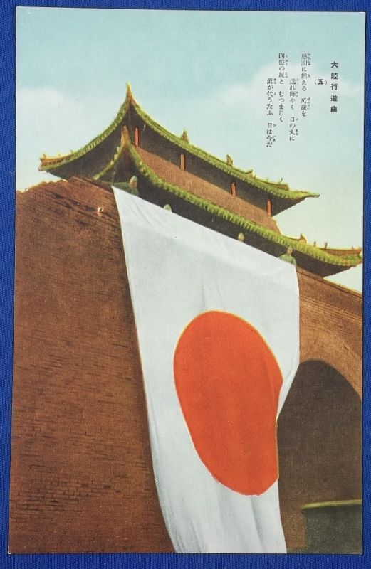 "1930's Sino-Japanese War Military Song Lyrics Postcards ""Tairiku Koshinkyoku""( Marching Song of the Continent = China)"" / vintage antique old Japanese military war art card / Japanese history historic paper material Japan - Japan War Art"