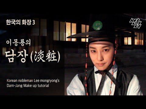 [ENG SUB] 이몽룡의 담장(淡粧) + 메이킹필름 : Korean nobleman Lee mongryong's Make up tutorial (+Making film) - YouTube