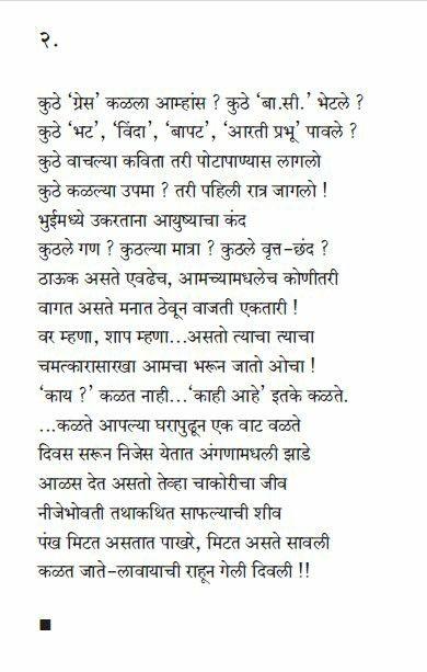 #Marathi #Poetry by Sandeep Khare