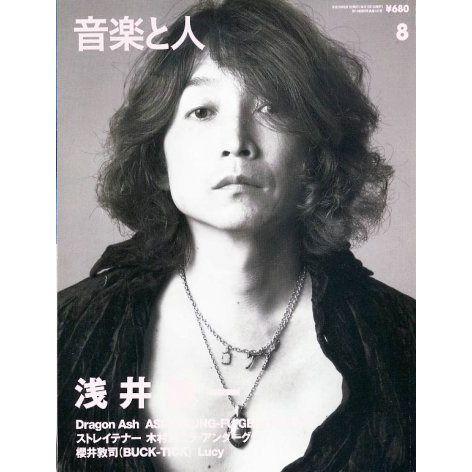 音楽と人 2006/8 (浅井健一)