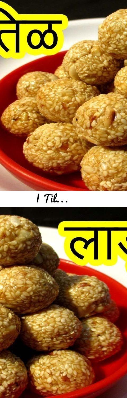 Best 25 recipes in marathi ideas on pinterest recipes diwali tilache ladoo recipe in marathi sankrant special recipe by mangal marathi forumfinder Choice Image