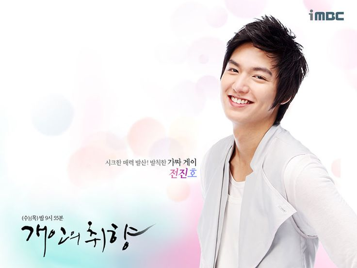 "Lee Min-Ho spielte in MBCs ""But I Don't Know too"""