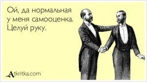 Аткрытка №409078: Ой, да нормальная   у меня самооценка.  Целуй руку. - atkritka.com