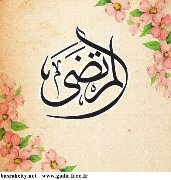 One of the names of Moula Ali (A.S)