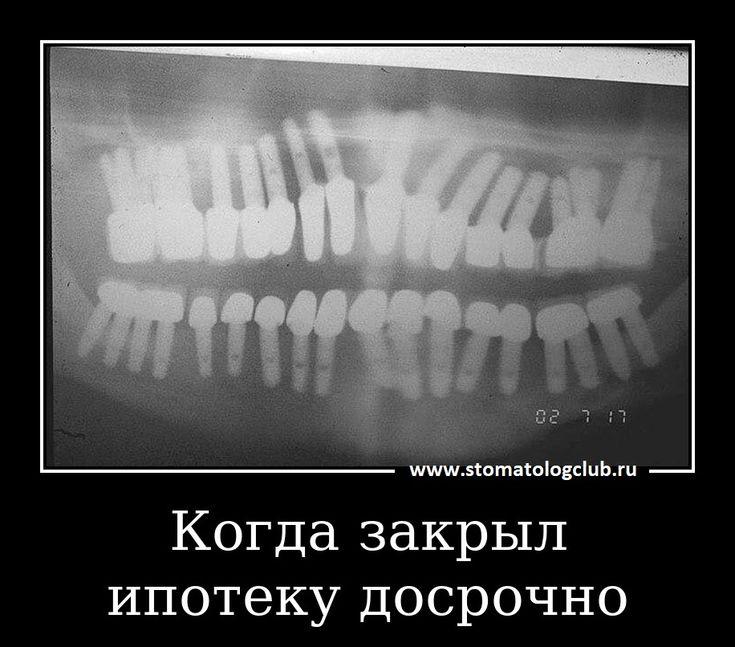 краска, демотиватор про зуб счастливом событии