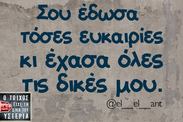 I gave you so many changes and I lost all mine.   greek quotes