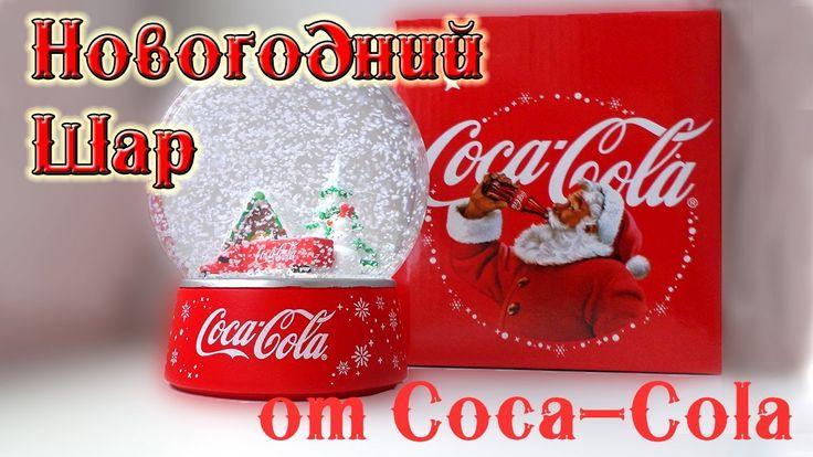 Новогодний Шар от Кока-Кола Распаковка и обзор