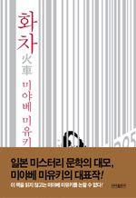 [화차] 미야베 미유키 지음 | 박영난 옮김 | 시아출판사 | 2006-10-31 | 원제 火車 (1992년)