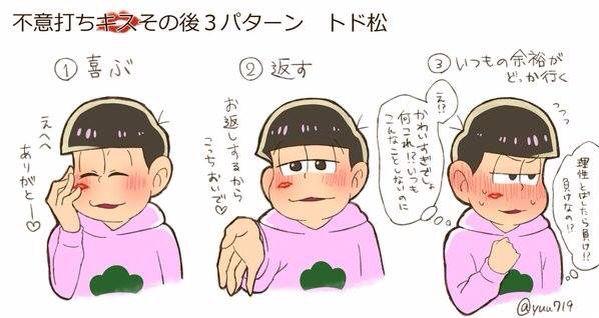 Todomatsu