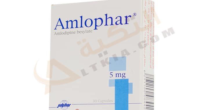 دواء أملوفار Amlophar أقراص يمكن تناولها للعلاج من أرتفاع ضغط الدم الحاد فإن هذا المرض أصبح منتشرا بشكل كبير ويكون له الكثي Amlodipine Capsule Personal Care