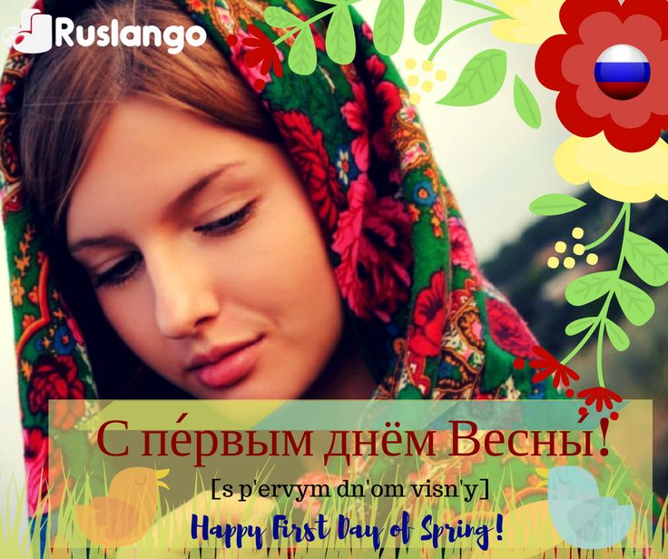 How to say in Russian: happy first day of spring!