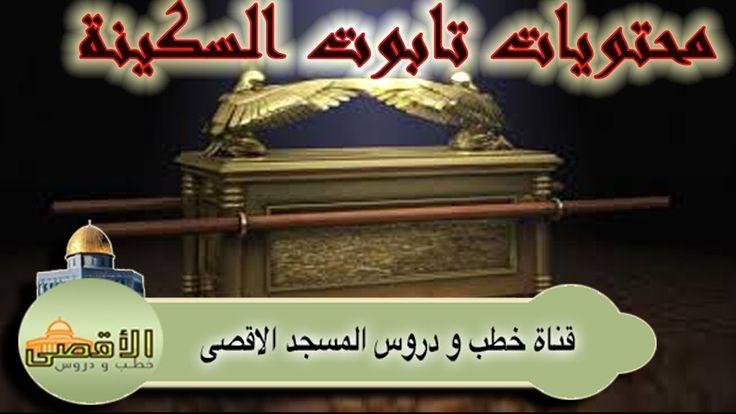 هذه محتويات تابوت السكينة | الشيخ خالد المغربي | Sheikh Khaled Elmaghrabie