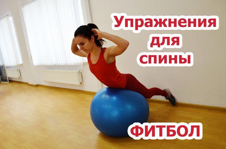 Упражнения для мышц спины в домашних условиях| ФИТБОЛ| Часть 1