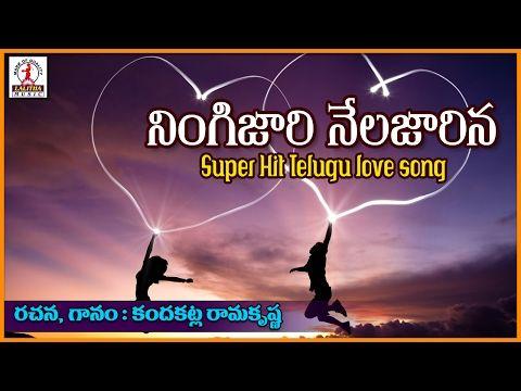 Ningi Jari Nela Jarina Popular Song Telugu Private Love Songs Lalitha Audios And Videos Youtube In 2020 Emotional Songs Devotional Songs Songs
