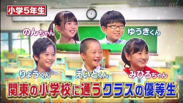 5 1 金 クイズ あなたは小学5年生より賢いの まなびウィークsp 小学 クイズ テレビ放送