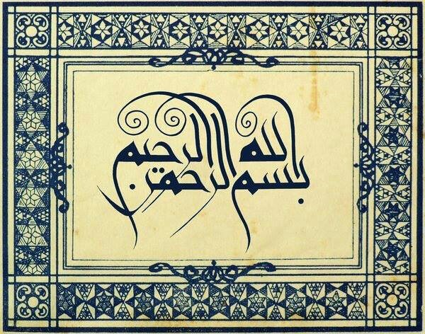In the name of Allah...... The beautiful flow of Arabic Calligraphy