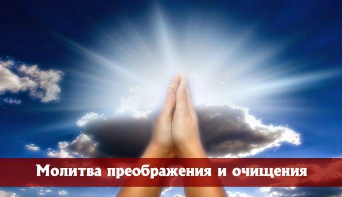 Молитва преображения и очищения