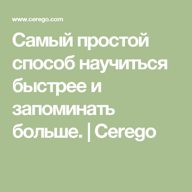 Самый простой способ научиться быстрее и запоминать больше.   Cerego