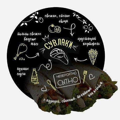 souvlaki (сувлаки) - греческая уличная еда. это наклейка наружная для сети сувлачных Энос в Сочи. дизайн: Contorra Family.