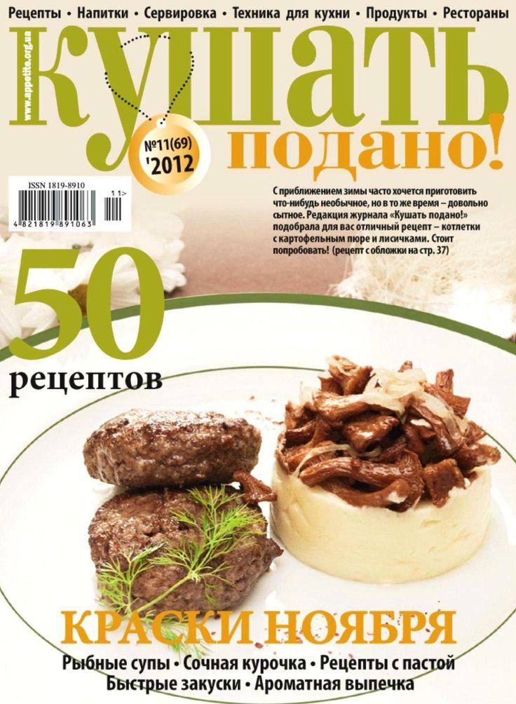 Кушать подано №11 (ноябрь 2012)