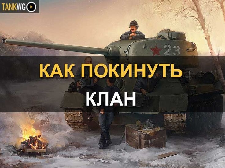 Как покинуть клан в World of Tanks https://tankwg.ru/kak-pokinut-klan-v-world-of-tanks/  Кланы являются важной составляющей World of Tanks, они захватывают земли наГлобальной карте, сражаются за Укрепрайоны, а также принимают участие в различныхивентах. Кроме того, особо отличившиеся танкисты получают уникальные акционные ипремиум танки. Кроме того, кланы могут значительно увеличить доходы игрока. За счет хорошопрокаченного Укрепрайона можно хорошо фармить серебро. Поэтому при…