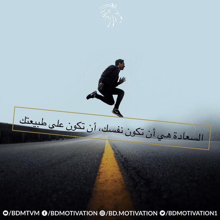 "288 Likes, 4 Comments - BDM (@bd.motivation) on Instagram: ""#motivation #bdm #bdmotivation #قلب_أسد"""