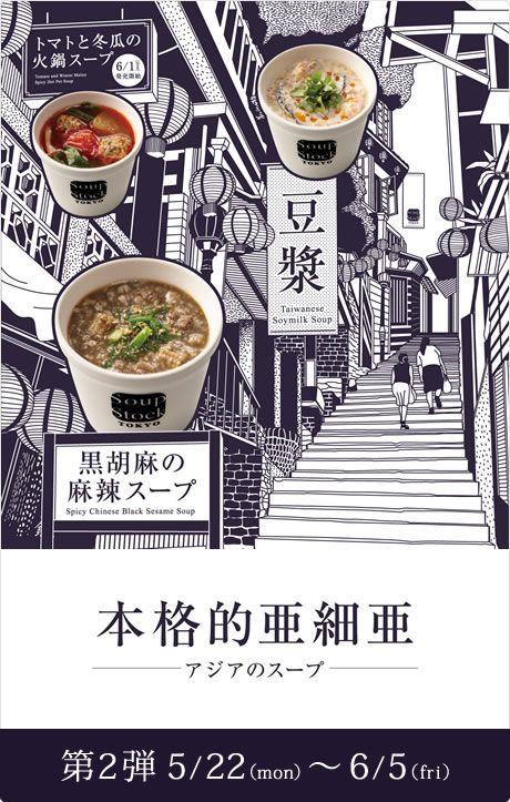 本格的亜細亜 ―アジアのスープ―
