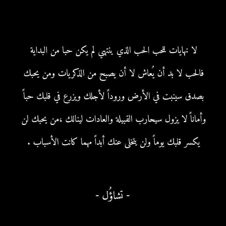 Pin By احساس الورد On مفضلتي Quotes About Everything Arabic Quotes Quotes