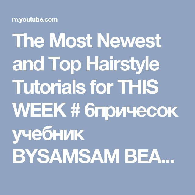 The Most Newest and Top Hairstyle Tutorials for THIS WEEK # 6причесок учебник BYSAMSAM BEAUTY - YouTube