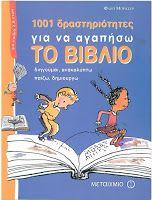 Fresh-Education : e book: 1001 δραστηριότητες για να αγαπήσω το βιβλίο