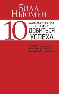 Книга 10 фантастических способов добиться успеха