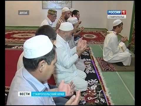 Ураза-байрам празднуют в Ставропольском крае | Новости | Ставропольские новости