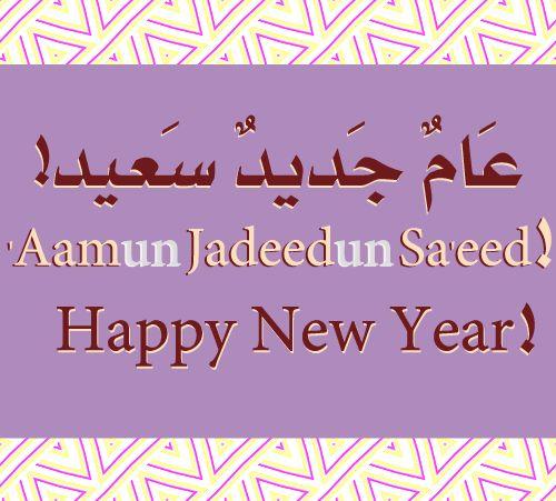 arabic happy new year
