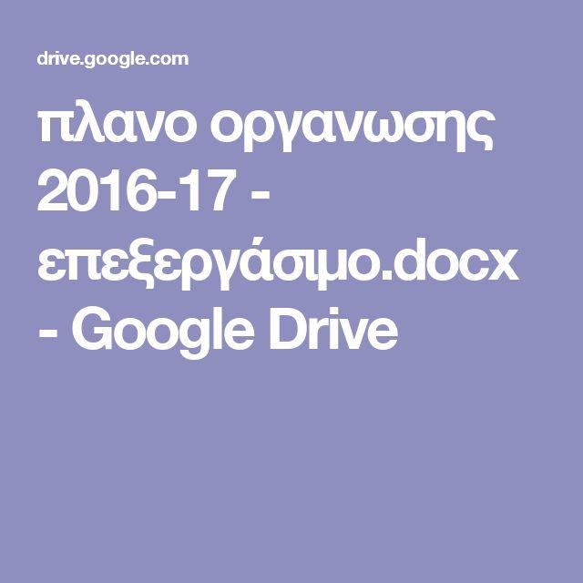 πλανο οργανωσης 2016-17 - επεξεργάσιμο.docx - Google Drive