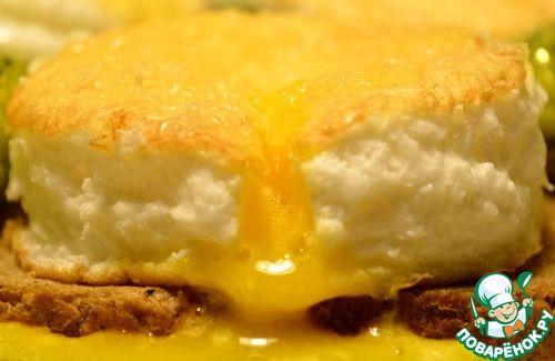 Воздушное яйцо с сыром - кулинарный рецепт