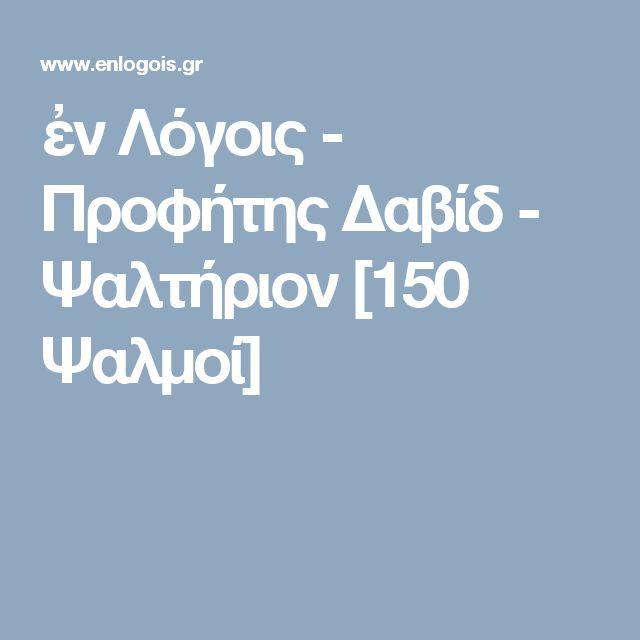 ἐν Λόγοις - Προφήτης Δαβίδ - Ψαλτήριον [150 Ψαλμοί]