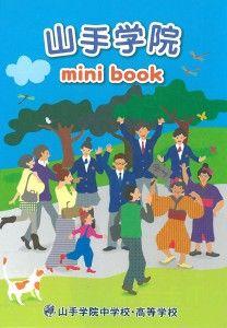 山手学院mini book