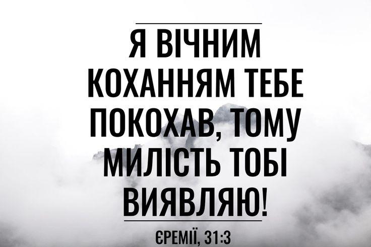 Українськи цитати