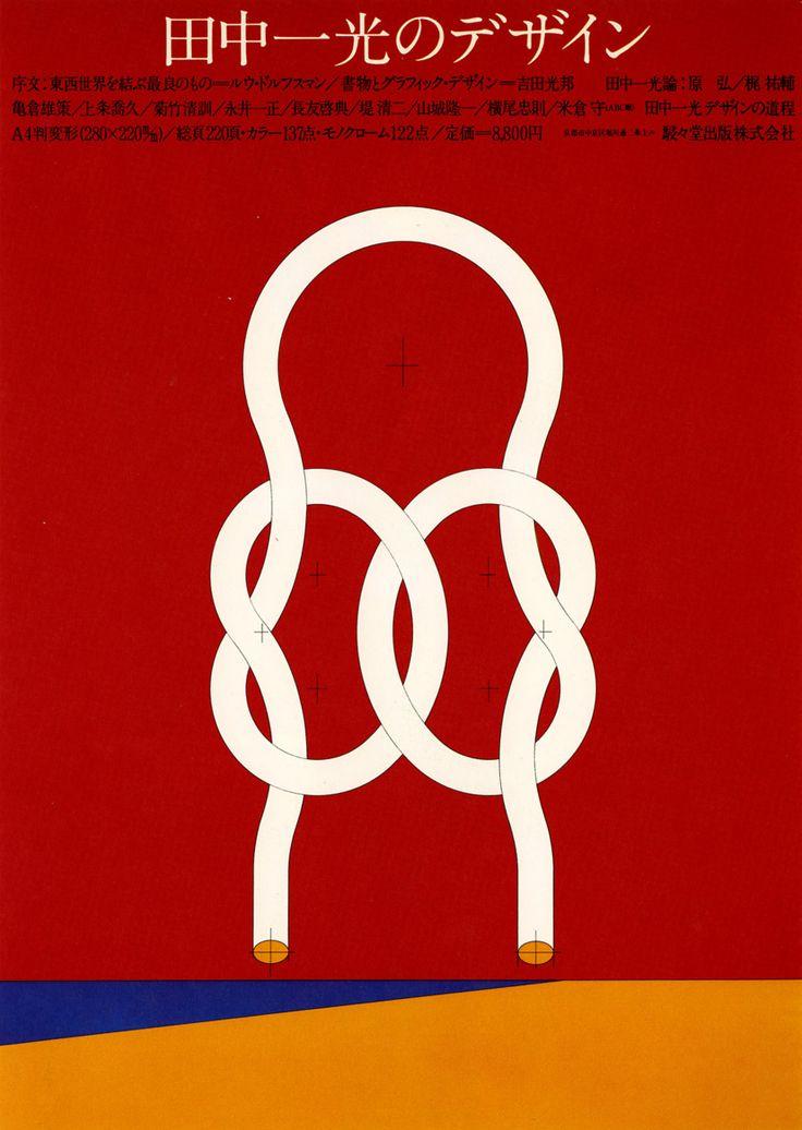 The work of Ikko Tanaka, poster design, 1975. Japan. Via Gurafiku