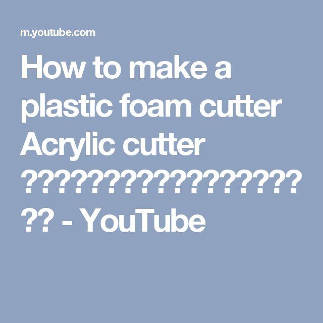 How to make a plastic foam cutter Acrylic cutter 简单方法自制实用泡沫板亚克力电热切割机 - YouTube
